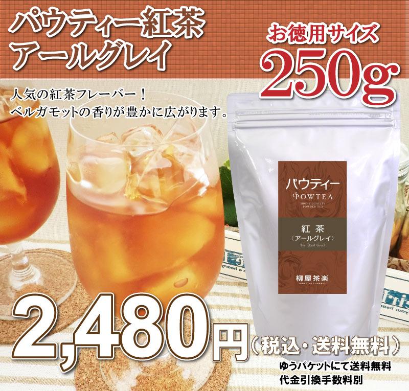紅茶 粉末 無糖