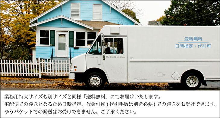 業務用特大サイズは送料無料にて宅配便でお届けします