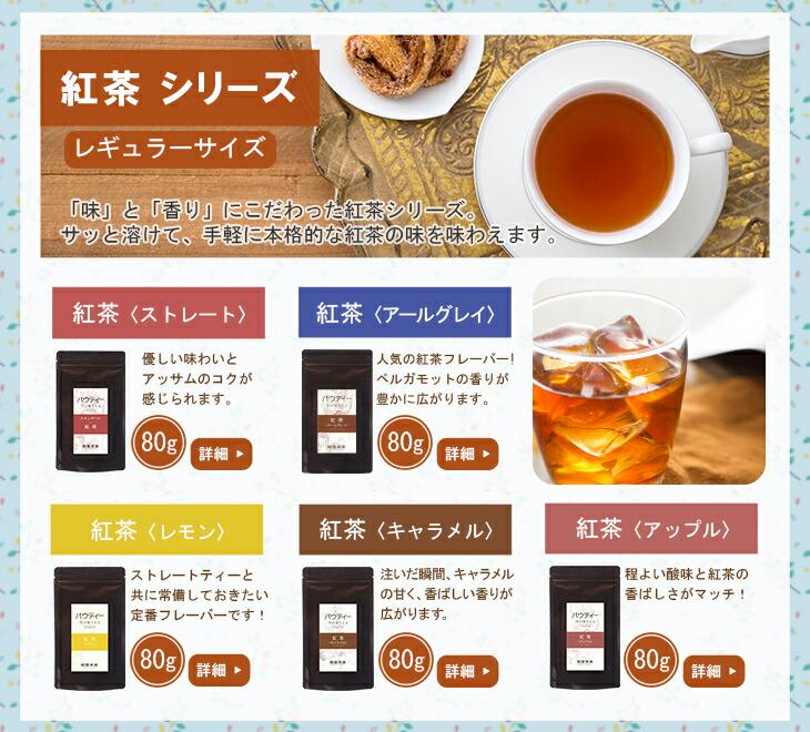 紅茶シリーズ