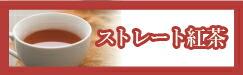 パウティー紅茶業務用特大容量1kg