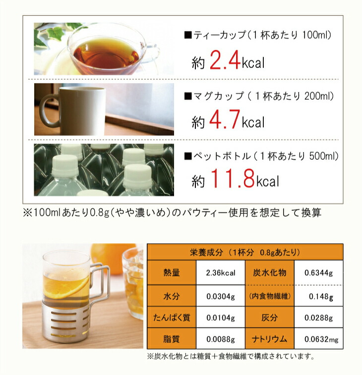 インスタントティー:柳屋茶楽  パウティー マテ茶 オレンジ 80g