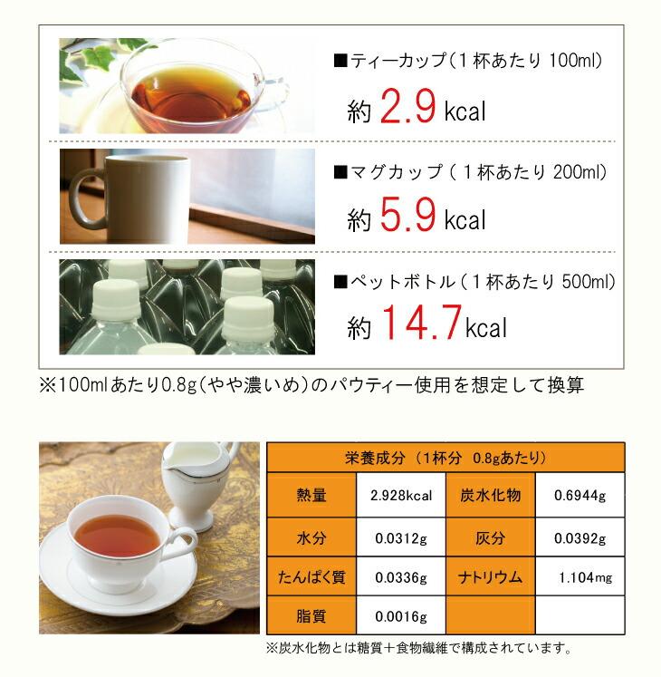 インスタントティー:柳屋茶楽  パウティー 紅茶 ストレート 50g