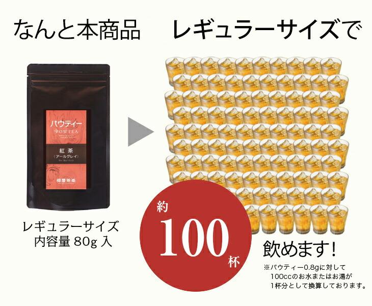 紅茶 無糖 インスタント