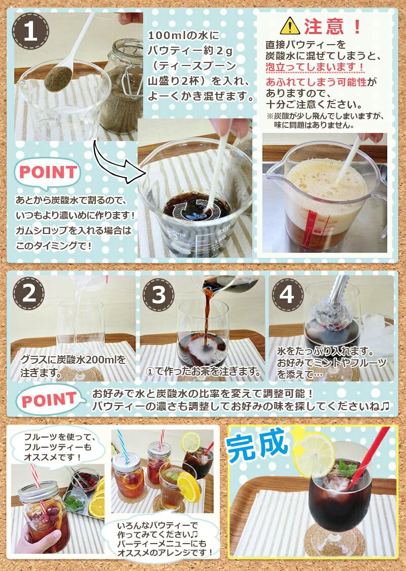 ウーロン茶などを使用したパウティーソーダの作り方