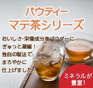 パウティーマテ茶シリーズ
