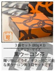 黒ウーロン茶3袋セット
