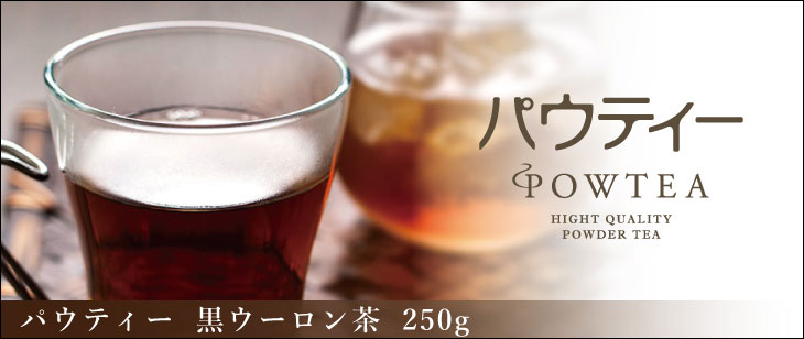 黒ウーロン茶