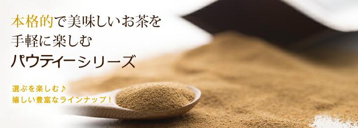 本格的で美味しいお茶を手軽に楽しむ