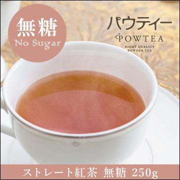 ストレート紅茶