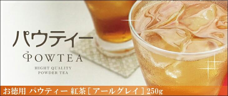 インスタントティー 紅茶 アールグレイ