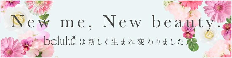 belulu新モデルのお知らせ