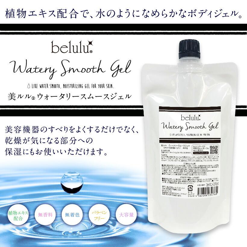 キャビテーション ジェル belulu【美ルル ウォータリースムースジェル】大容量 400g
