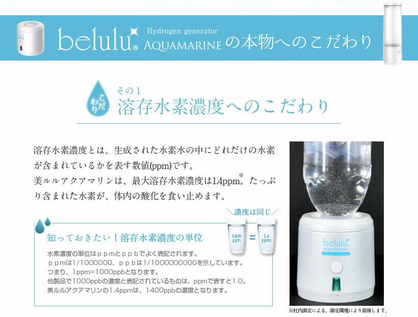 水素 水素水 H3O 健康 美肌 酸化 防止 belulu アクアマリン aquamarine 高濃度 安全 水質検査済み サビ 老化 藤原紀香 ペットボトル スポーツ 水分補給