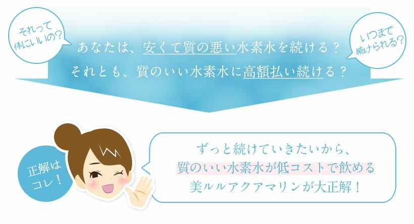 水素 水素水 H3O 健康 美肌 酸化 防止 belulu アクアマリン aquamarine 高濃度 安全 水質検査済み サビ 老化 藤原紀香 ペットボトル スポーツ 水分補給 日本水素水振興協会 認定