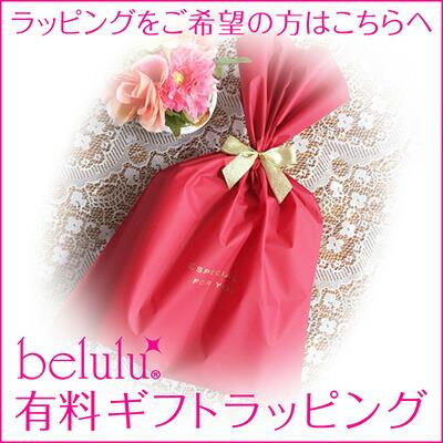 belulu 美顔器 ギフト 贈り物 ラッピング プレゼント