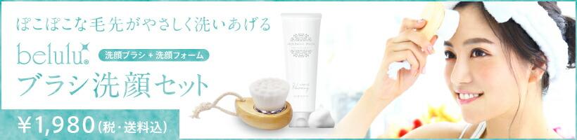 洗顔フォームと洗顔ブラシのセットはこちら