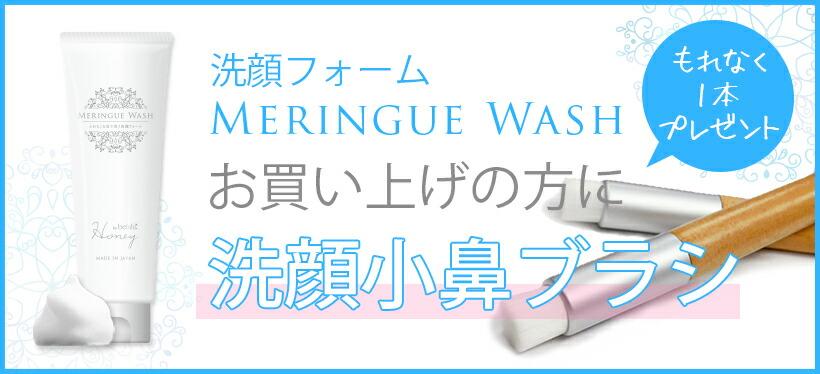 メレンゲウォッシュご購入で洗顔小鼻ブラシプレゼント