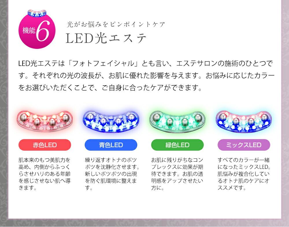 美顔器 超音波 美顔機 LEDライト 光エステ 超音波美顔器 携帯用超音波 フォトフェイシャル belulu 美ルル ビルル 4562398239609