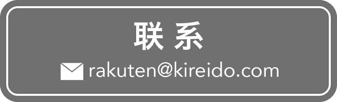 mailto:rakuten@kireido.com