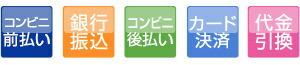 クレジットカード/楽天バンク銀行/銀行振込/郵便振替/コンビニ決済/代金引換/ニッセン後払い