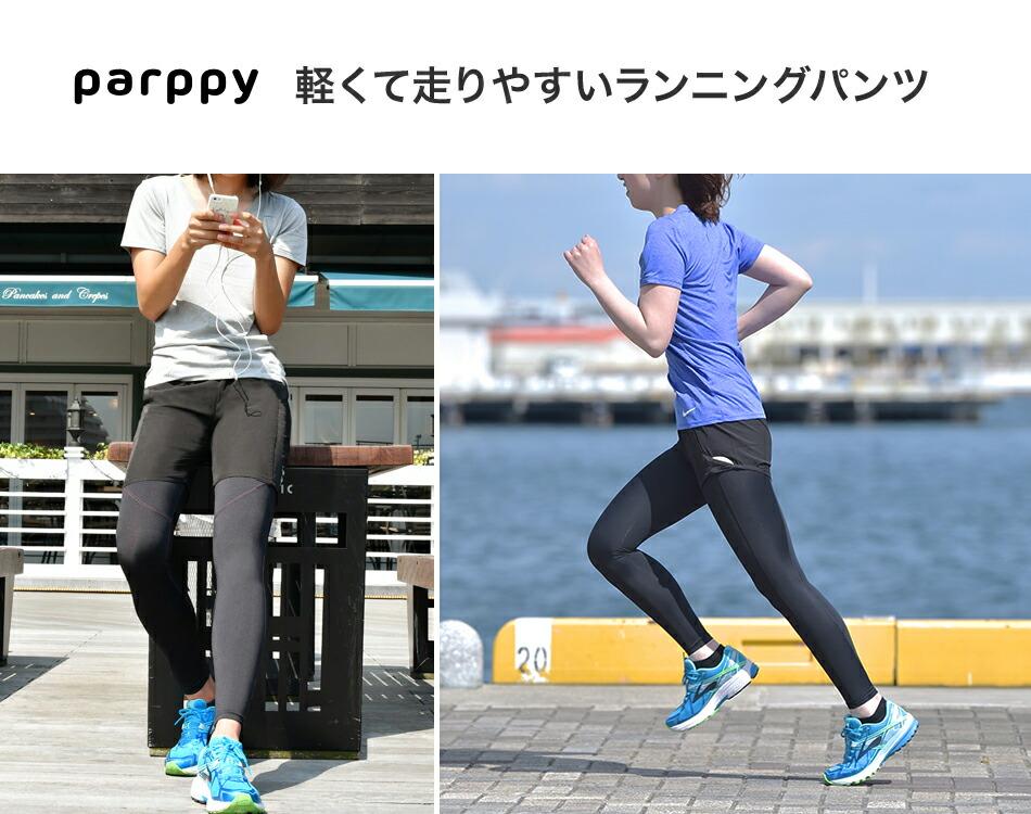 parppy 軽くて走りやすいランニングパンツ