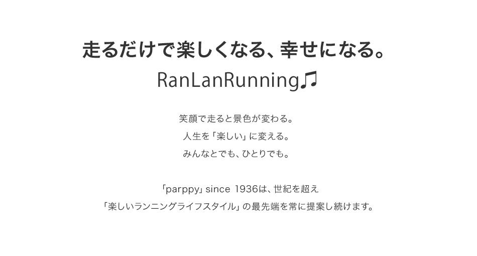 走るだけで楽しくなる、幸せになる。