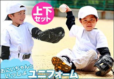 野球ユニフォーム上下