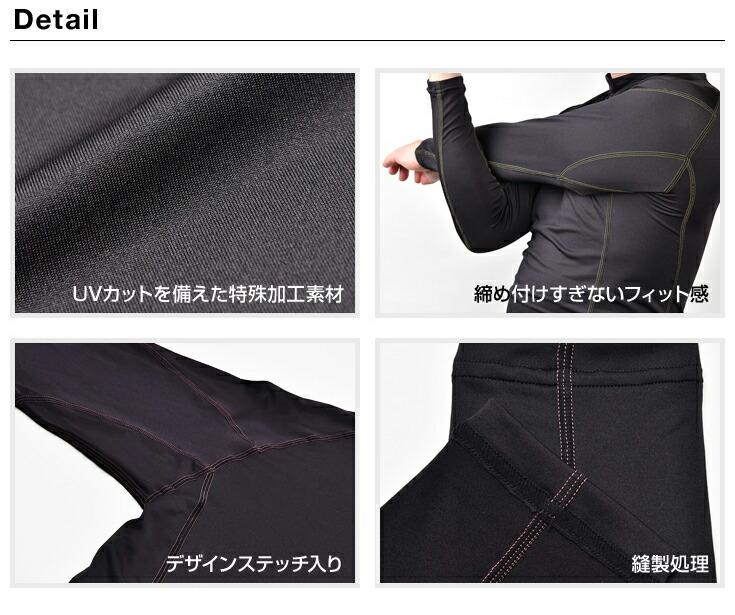 UVカットを備えた特殊加工素材、締め付けすぎないフィット感、デザインステッチ入り、丁寧な縫製処理