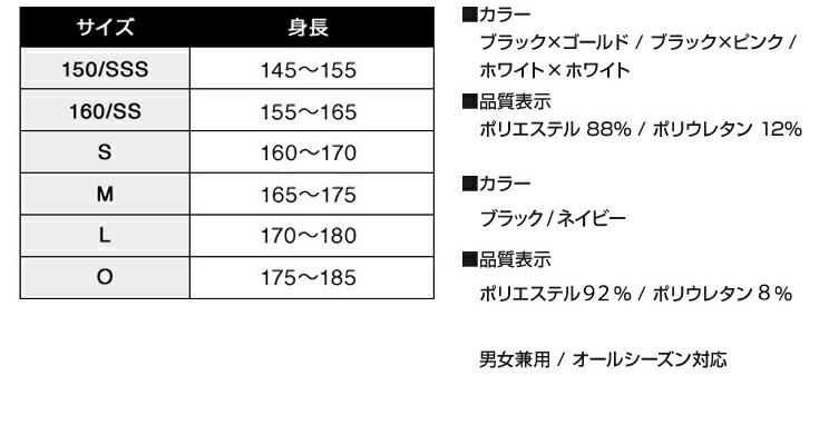 サイズ150/SSS、160/SS、S、M、L、O 男女兼用/オールシーズン対応
