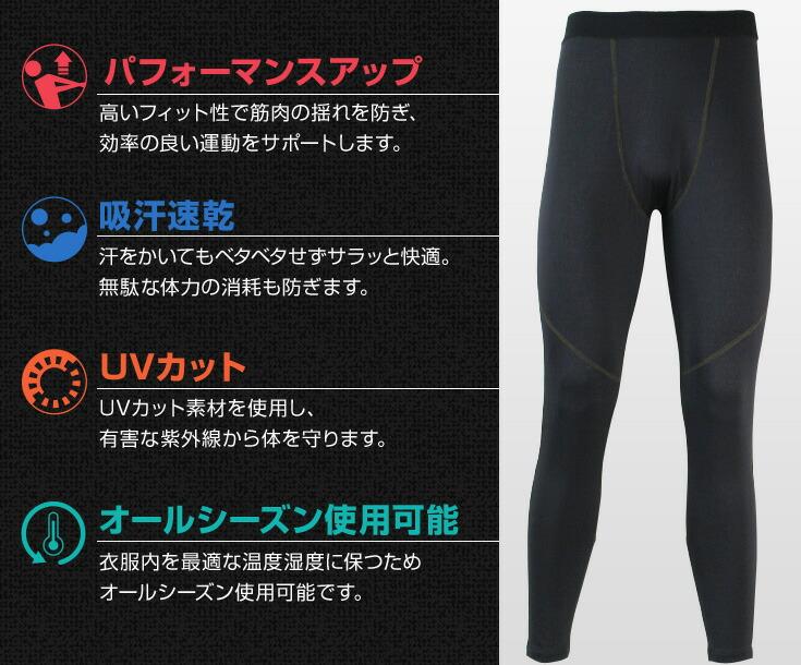 パフォーマンスアップ、吸汗速乾、UVカット、オールシーズン使用可能