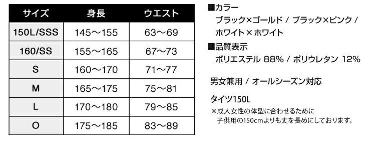 サイズ150L/SSS、160/SS、S、M、L、O 男女兼用/オールシーズン対応