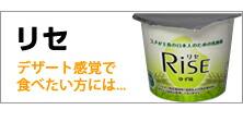リセ[デザート感覚で食べたい方には]
