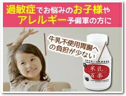 過敏症でお悩みのお子様やアレルギー予備軍の方に 米乳百楽