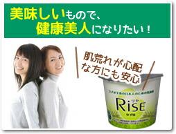 美味しいもので、健康美人になりたい! Rise