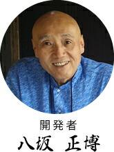 開発者 八坂 正博