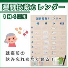 週間投薬カレンダー(1日4回用)