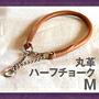 馬具職人の手作り 丸革ハーフチョーク首輪 M