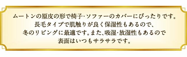 ムートンフリース特徴03