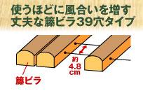 使うほどに風合いを増す丈夫な籐ビラ39穴タイプ