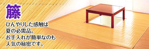 堀りコタツ用 籐カーペットイメージ