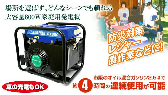 【楽天市場】大容量800w家庭用発電機(インバーター式 ...