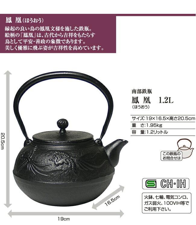 南部鉄器料理イメージ