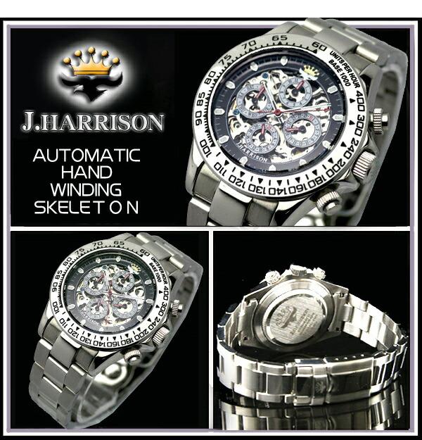 J.harrison腕時計