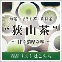 狭山茶リスト