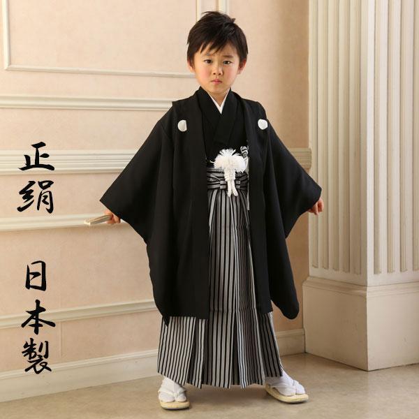 7b2899c0b252c 七五三 正絹 日本製 五歳男児 紋付羽織袴フルセット 5才5歳五才男の子着物 (仕立て可95