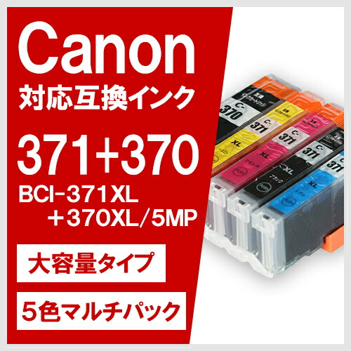 BCI-371XL+370XL/5MP 5色マルチパック