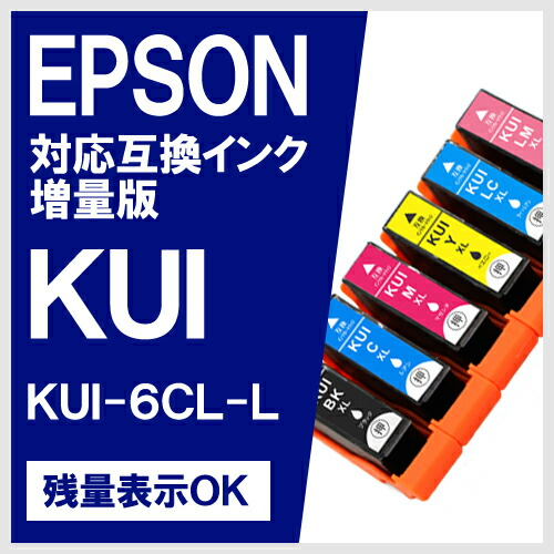 KUI-6CL
