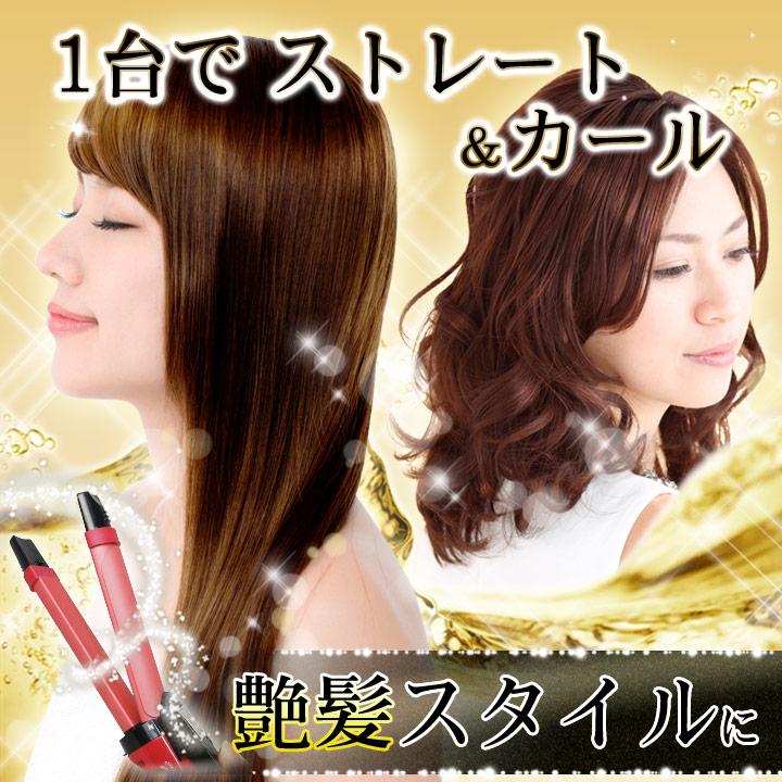 【うるつや】2wayナノセラミックPRO カール&ストレートヘアアイロン(26mm)/最高200度のプロ仕様