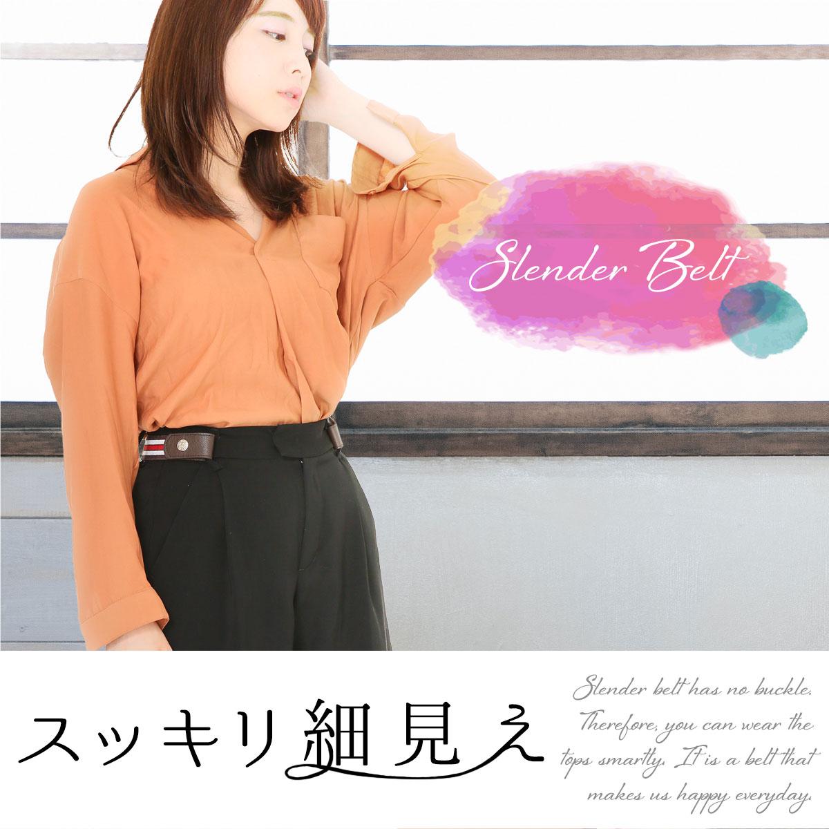 【送料無料】男女兼用ノーバックル「スレンダーベルト」2本セット