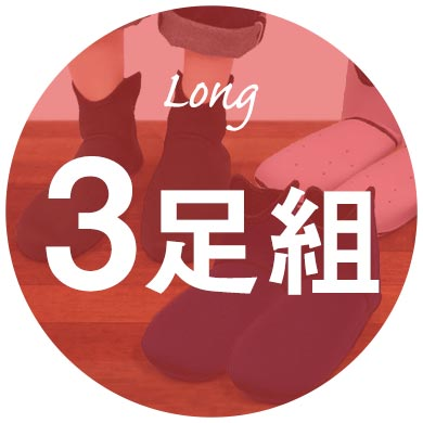 ロング3足組